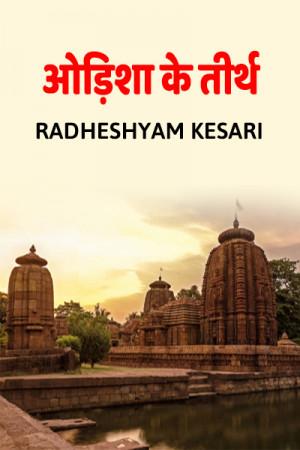 ओड़िशा के तीर्थ बुक Radheshyam Kesari द्वारा प्रकाशित हिंदी में