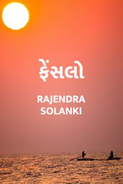 Fensalo by Rajendra Solanki in Gujarati