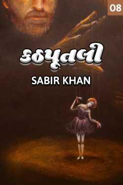 Kathputli - 8 by SABIRKHAN in Gujarati