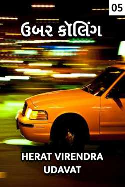 uber calling : chapter 5 : mysterious journey by Herat Virendra Udavat in Gujarati