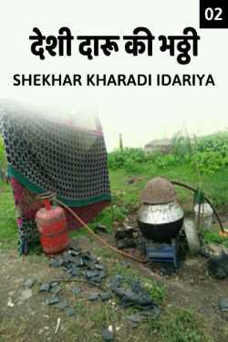 deshee daaroo kee bhaththee - 2 by shekhar kharadi Idariya in Hindi