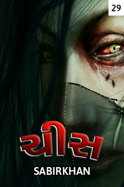 chis - 29 by SABIRKHAN in Gujarati