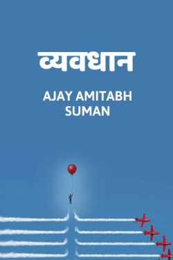 VYAVDHAN by Ajay Amitabh Suman in Hindi