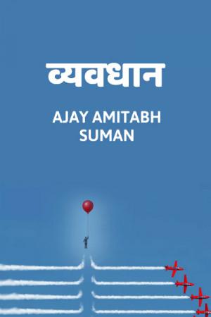 व्यवधान बुक Ajay Amitabh Suman द्वारा प्रकाशित हिंदी में