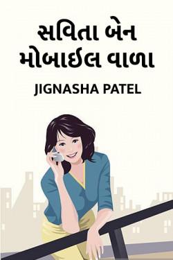 Savita ben mobile wada by Jignasha Patel in Gujarati