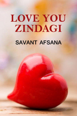 Love You Zindagi.... by SAVANT AFSANA in Gujarati