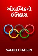 Olympics by Vaghela Falgun in Gujarati