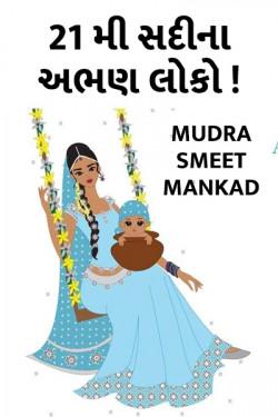 21 mi sadi na abhan loko by Mudra Smeet Mankad in Gujarati