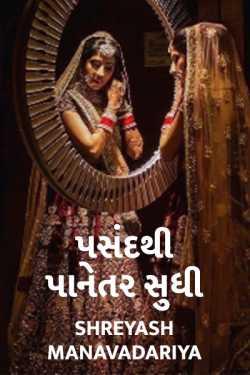Pasandthi Panetar sudhi by Shreyash Manavadariya in Gujarati