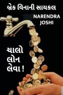 Break vinani cycle - Chalo Loan leva by Narendra Joshi in Gujarati