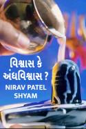 Vishwas ke andhvishwash by Nirav Patel SHYAM in Gujarati