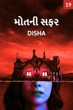 Maut ni Safar - 19 by Disha in Gujarati