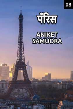 Paris - 8 by Aniket Samudra in Marathi