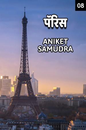 पॅरिस - ८ मराठीत Aniket Samudra