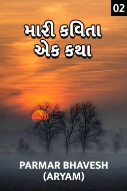 Mari kavita... the story (2) by Parmar Bhavesh ARYAM in Gujarati