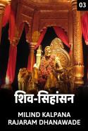शिव-सिंहासन-भाग ३ मराठीत MILIND KALPANA RAJARAM DHANAWADE