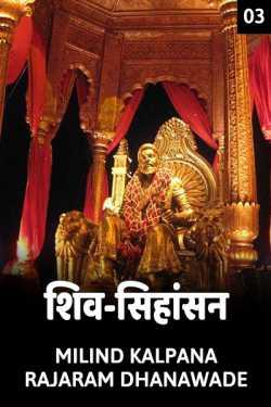 SHIV SIHASAN PART 3 by MILIND KALPANA RAJARAM DHANAWADE in Marathi