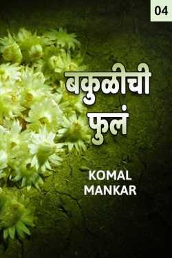 Bakulichi Fulam - 4 by Komal Mankar in Marathi