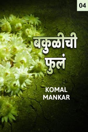 बकुळीची फुलं ( भाग - 4 ) मराठीत Komal Mankar