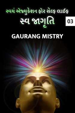 swayam Education for self and Life - 3 by Gaurang Mistry in Gujarati