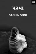 Parma - 4 by Sachin Soni in Gujarati