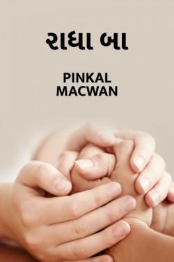 Radha Ba by pinkal macwan in Gujarati
