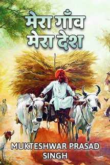 मेरा गाँव मेरा देश बुक Mukteshwar Prasad Singh द्वारा प्रकाशित हिंदी में