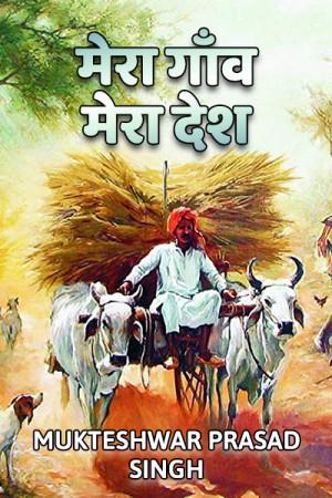My village My country by Mukteshwar Prasad Singh in Hindi