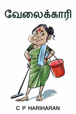 The Maid by c P Hariharan in Tamil