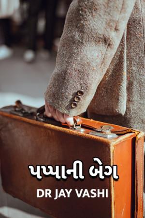 Dr Jay vashi દ્વારા પપ્પા ની બેગ ગુજરાતીમાં
