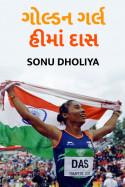 Goldan Girl - Hima Das by SONU DHOLIYA in Gujarati