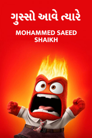 Mohammed Saeed Shaikh દ્વારા ગુસ્સો આવે ત્યારે... ગુજરાતીમાં