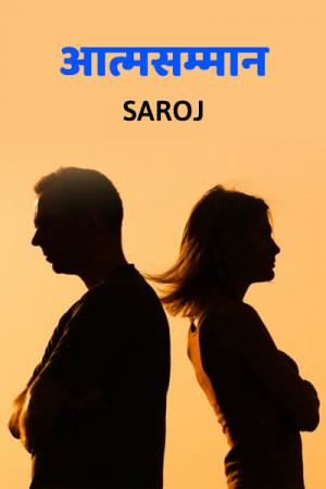 आत्मसम्मान बुक Saroj Prajapati द्वारा प्रकाशित हिंदी में
