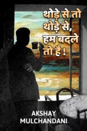 Thode se to thode se , hum badle to hai..? by Akshay Mulchandani in Hindi