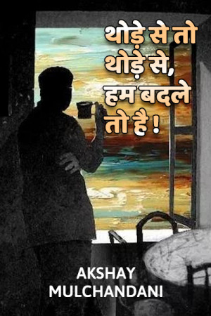 थोड़े से तो थोड़े से, हम बदले तो है..! बुक Akshay Mulchandani द्वारा प्रकाशित हिंदी में