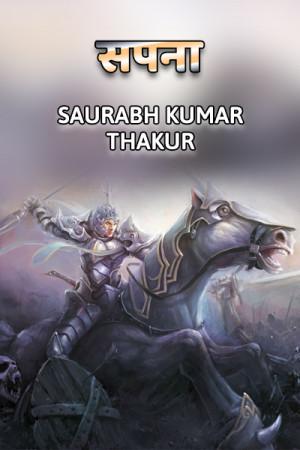 सपना बुक Saurabh kumar Thakur द्वारा प्रकाशित हिंदी में