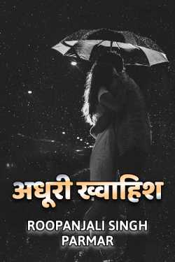 Adhuri khwahish by Roopanjali singh parmar in Hindi