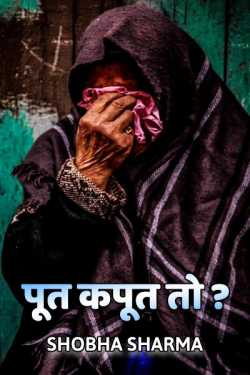 Put kaput to ? by Shobha Sharma in Hindi