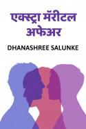 एक्स्ट्रामॅरीटल अफेअर -  एक कथा मराठीत Dhanashree Salunke
