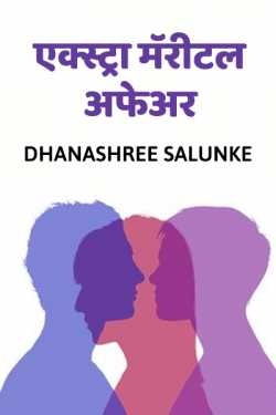 Extramarital Afair by Dhanashree Salunke in Marathi