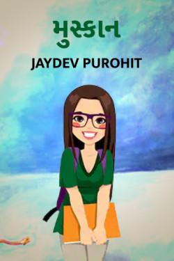 Muskan by Jaydev Purohit in Gujarati