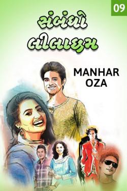Sambandho Lilachham  - 9 by Manhar Oza in Gujarati