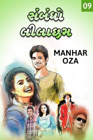 Manhar Oza દ્વારા સંબંધો લીલાછમ - 9 ગુજરાતીમાં