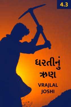 Dhartinu Run - 4 - 3 by Vrajlal Joshi in Gujarati