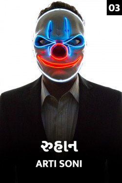 Ruhan prakaran - 3 by Artisoni in Gujarati