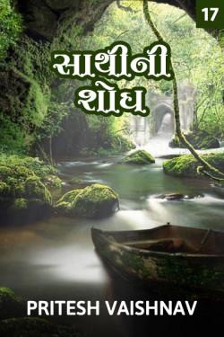 Sathi ni sodh - 17 by Pritesh Vaishnav in Gujarati