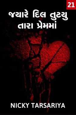 jyare dil tutyu Tara premma - 21 by Nicky Tarsariya in Gujarati