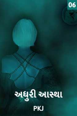 Adhuri Astha - 6 by PUNIT in Gujarati