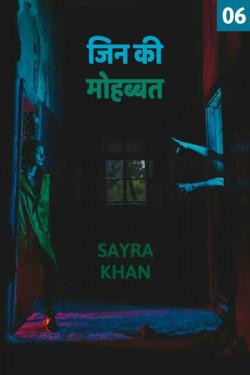 Jin ki Mohbbat - 6 by Sayra Khan in Hindi