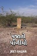 Jeet Gajjar દ્વારા પૂજાતો પાળીયો ગુજરાતીમાં